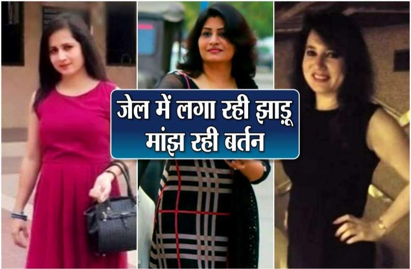 VIDEO : लग्जरी कारों में घूमने वाली अब जेल में लगा रही झाड़ू, मांझ रही बर्तन, आरती फिर करने लगी 'नाटक'