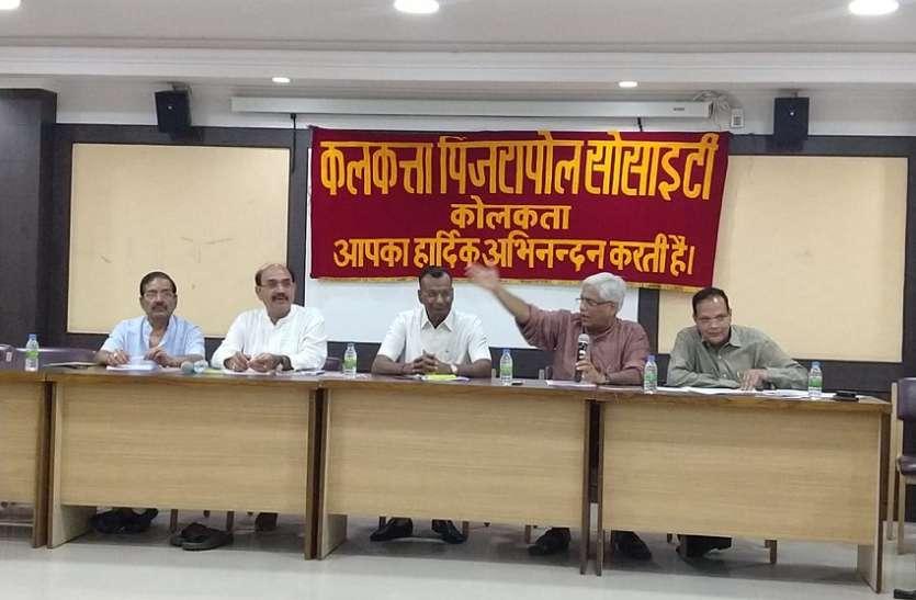 कलकत्ता पिंजरापोल सोसाइटी ने दिया गोसेवा से जुडऩे पर जोर