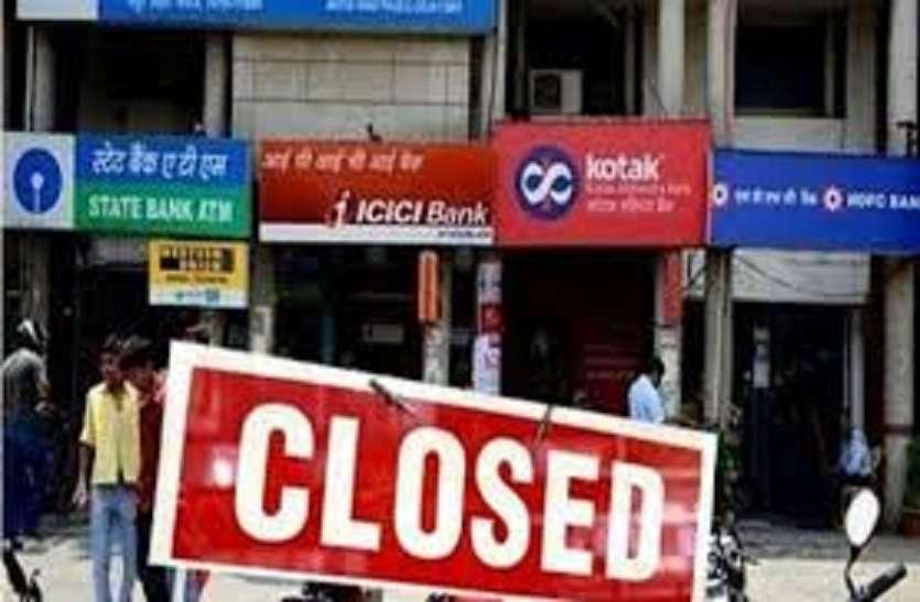 Tamilnadu: Bank Strike : अगर है बैंक के जरुरी काम तो  आज ही निपटा लें , 4 दिन बंद रहेंगे बैंक