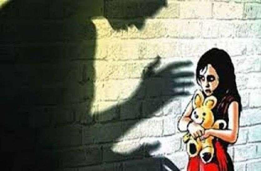 हैवानियत की हद: अश्लील वीडियो दिखा सात साल की बच्ची से बलात्कार
