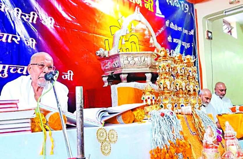 Jain Sant : वर्षावास के समापन पर जैन संत ने यह बड़ी बात कही, पढ़ें पूरी खबर