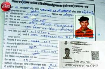 राज्यस्तरीय क्रिकेट प्रतियोगिता : जोधपुर टीम के कप्तान की अलग-अलग जन्म तिथियां, उम्र को लेकर बढ़ा विवाद