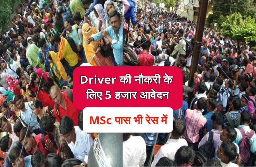 ड्राइवर की नौकरी के लिए 5 हजार युवकों ने किया आवेदन, MSc पास भी रेस में