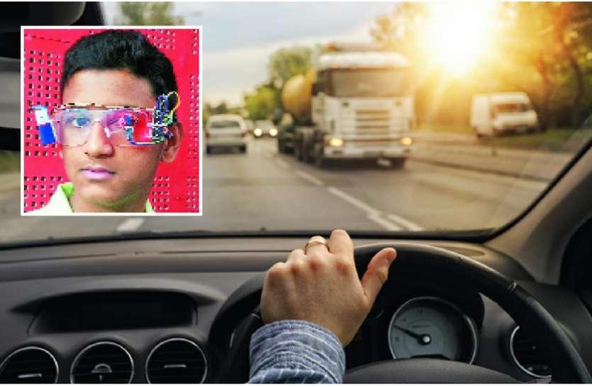 ड्राइव करते समय लगी झपकी तो आपको जगाएगा हाई-फाई चश्मा