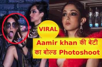 वीडियो: आमिर खान की बेटी इरा खान ने करवाया बोल्ड फोटोशूट