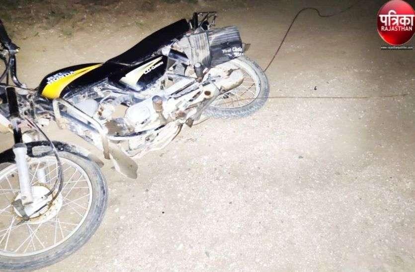 33 केवी लाइन की चपेट में आए बाइक सवार, दो सगे भाइयों का हुआ बुरा हाल