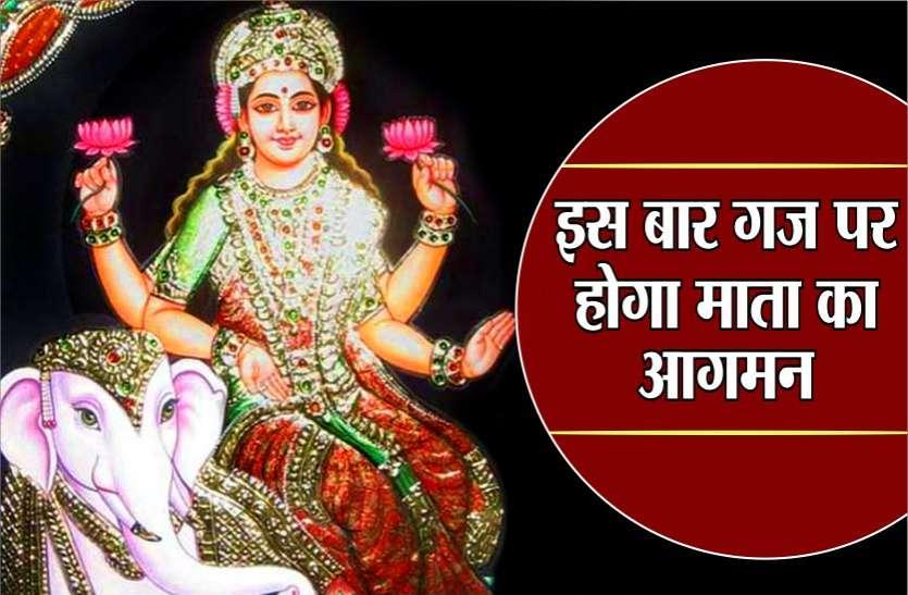 नवरात्रि : इस बार गज पर होगा माता का आगमन, बन रहे कई दुर्लभ संयोग पलट देंगे किस्मत