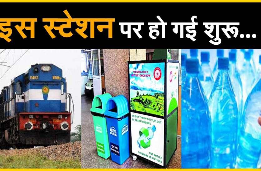'No Plastic'  पर रेलवे का नवाचार, इस स्टेशन पर पत्तों में मिल रहा खाना