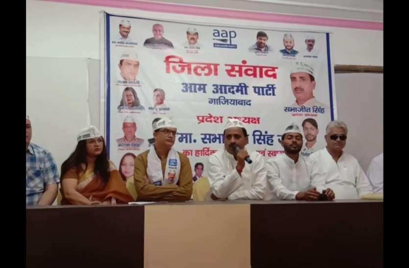 UP को लेकर आम आदमी पार्टी ने किया ऐसा बड़ा ऐलान कि सपा-बसपा और भाजपा में मच गई खलबली