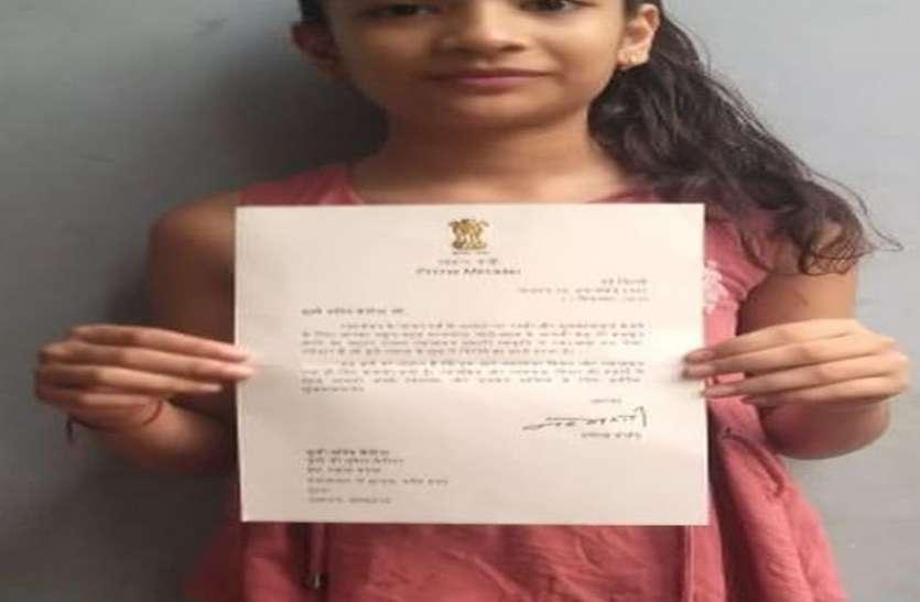 PM MODI; सूरत की 10 साल की अश्मि के पत्र का पीएम ने दिया यह जवाब