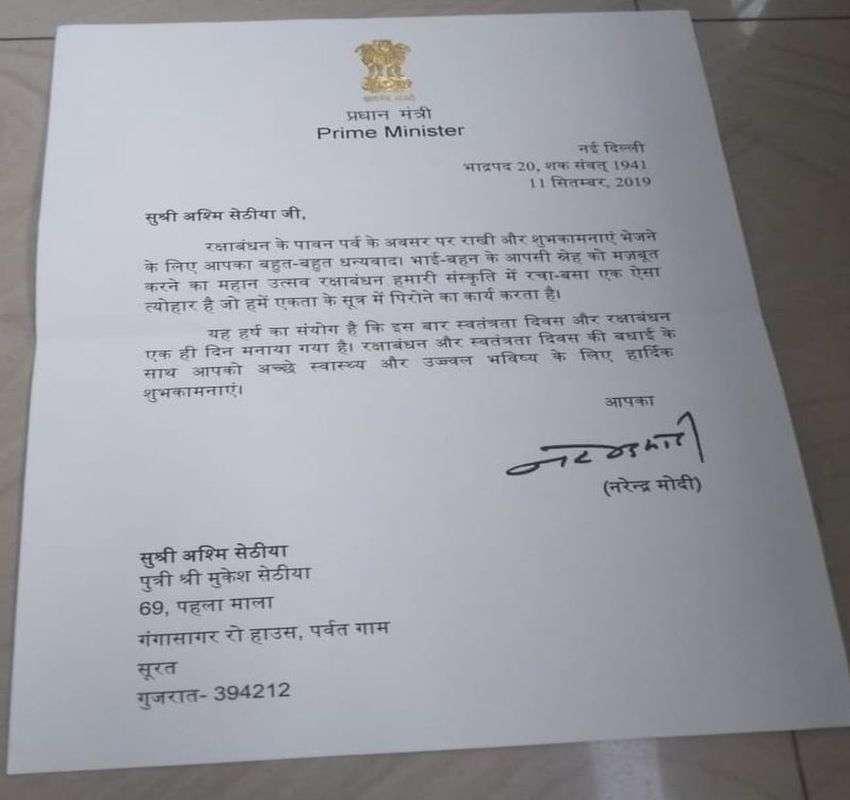 PM MODI; सूरत की १० साल की अश्मि के पत्र का पीएम ने दिया यह जवाब