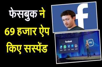 निजता को खतरा ,फेसबुक ने 69 हजार ऐप किए सस्पेंड