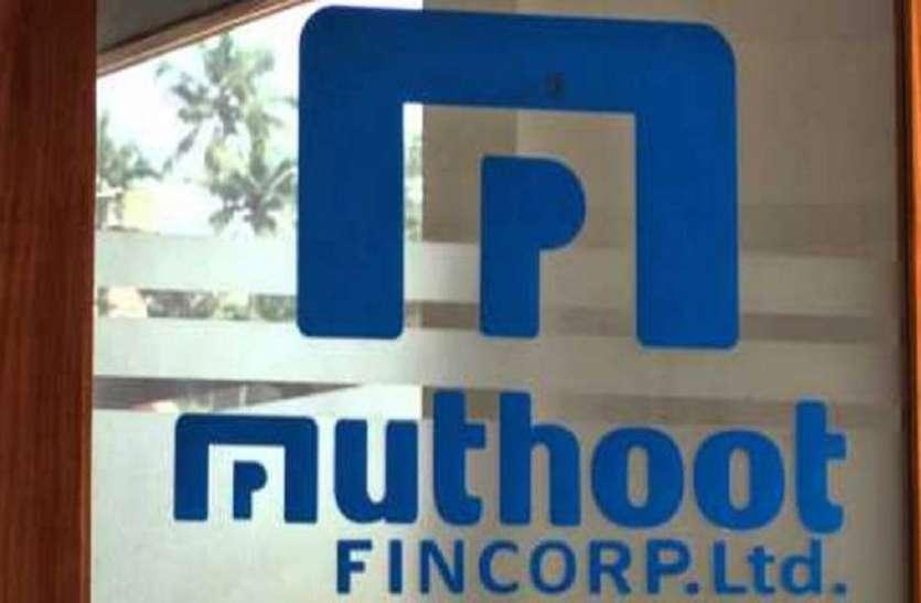 मुथूत फिनकॉर्प ने 500 करोड  जुटाने के लिए सिक्योरिटी रिडीमेबल नॉन-कन्वर्टिबल डिबेंचर के पब्लिक इश्यू  लॉन्च किया