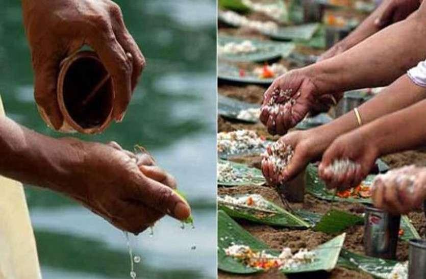 श्राद्ध पक्ष कल से, पितरों का होगा पूजन,  7 अक्टूबर से शुरू होंगे शारदीय नवरात्र