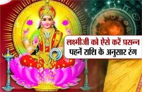 दिवाली पर मां लक्ष्मी को प्रसन्न करते हैं ये रंग! जानें राशि के अनुसार कौन सा रंग आपके लिए है शुभ