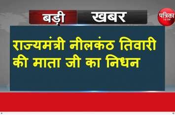 योगी सरकार के मंत्री डॉ. नीलकंठ तिवारी की माता जी का निधन