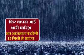 मौसम विभाग की चेतावनी को लेकर सीहोर में अलर्ट! हो सकती है भारी बारिश