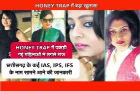 हनी ट्रैप कांड का छत्तीसगढ़ कनेक्शन, कई IAS, IPS, IFS के नाम सामने आने की जानकारी
