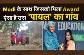 Modi के साथ जिसको मिला Award, ऐसा है उस 'पायल' का गांव
