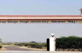 महाराजा गंगासिंह विश्वविद्यालय- तीन व पांच वर्षीय एलएलबी पाठ्यक्रम इसी सत्र से