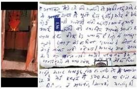चोर ने भगवान को चिट्ठी लिख मंदिर की दानपेटी से कर दिया हाथ साफ