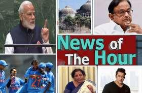 संयुक्तराष्ट्र महासभा में पीएम मोदी के संदेश से इनकम टैक्स फाइल करने के नियमों में बदलाव तक 10 बड़ी खबरें