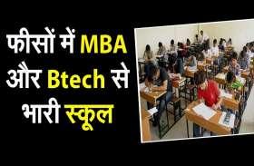 फीसों में MBA और Btech से भारी स्कूल