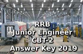 RRB JE CBT 2 Answer Key 2019 जारी, उत्तर कुंजी पर आपत्ति सही पाए जाने पर शुल्क होगा रिफंड: यहां देखें