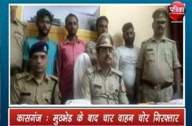 पुलिस ने वाहन चोरों को किया गिरफ्तार