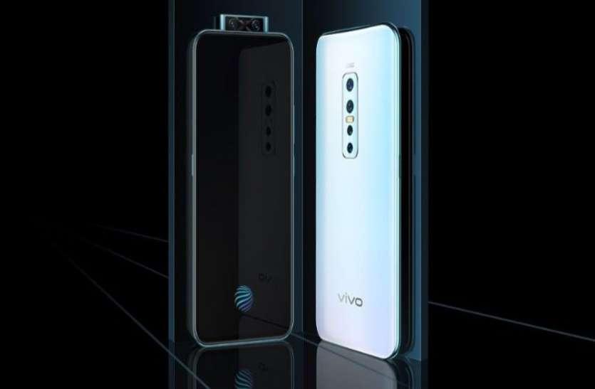 पहली बार Vivo V17 Pro की कीमत में 2000 रुपये की कटौती, यहां से खरीदें
