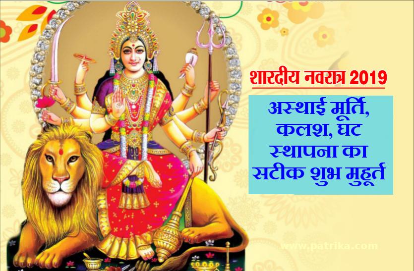 29 सितंबर को सर्वार्थ सिद्ध योग के इन सटीक 7 शुभ मुहूर्त में करें माँ दुर्गा की स्थापना