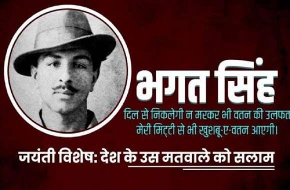 पाकिस्तानी भगत सिंह को अपना मानते हैं, और हमारी सरकार...