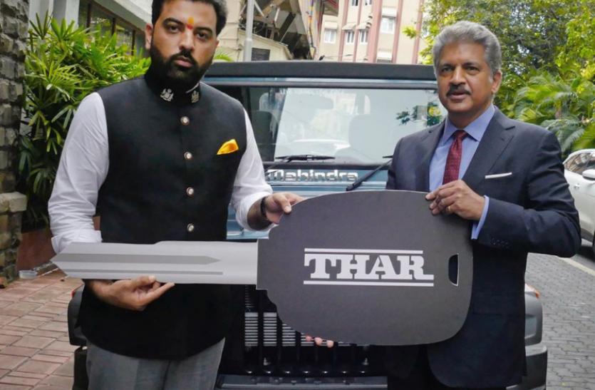 उदयपुर के राजकुमार को पसंद आया Mahindra Thar का स्पेशल एडीशन, चाभी देने पहुंचे आनंद महिन्द्रा