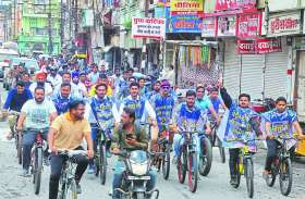 पेट्रोल मूल्यवृद्धि के विरोध में भाजयुमो ने निकाली साइकिल यात्रा
