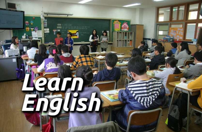 Learn English: ये आसान सी स्पेलिंग्स सीखकर बोलिए इम्प्रेसिव अंग्रेजी