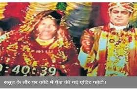 बहु को न मिल जाए अनुकंपा नौकरी, इसलिए ससुराल वालों ने उसे बता दिया फिल्म स्टार सलमान खान की पत्नी