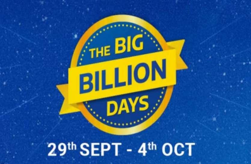 Flipkart The Big Billion Days सेल शुरू, इन प्रोडक्ट्स पर मिल रहा 90% तक का डिस्काउंट