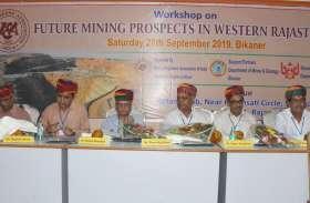 राष्ट्रीय कार्यशाला: पश्चिमी राजस्थान में खनन उद्योग की संभावनाओं पर मंथन