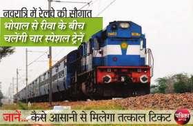 हबीबगंज से रीवा के बीच दौड़ेंगी 4 स्पेशल ट्रेनें, जानें...कहां-कहां हैं स्टॉपेज