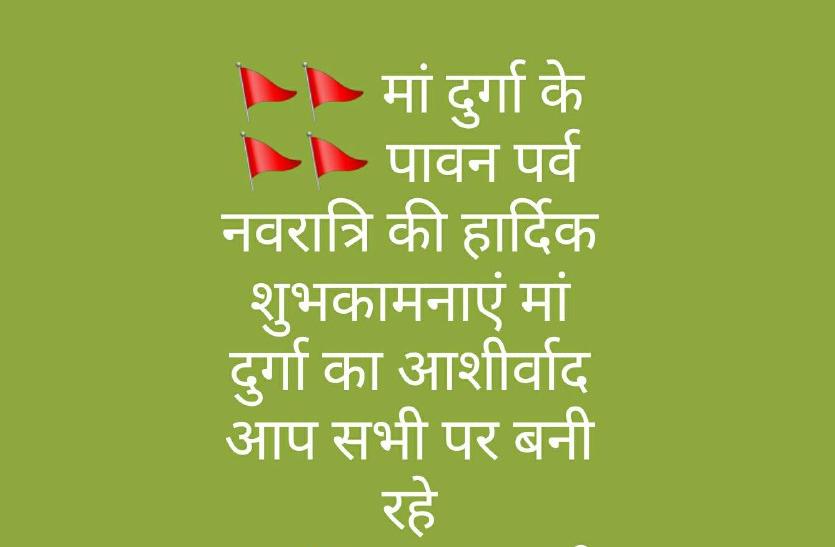 Navratri 2019: Image Whatsapp Status Whatsapp Dp Gallery ...