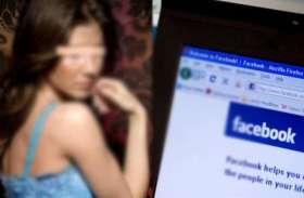 फेसबुक पर अश्लील तस्वीरें भेजकर किया यह मैसेज, मना किया तो यूं फंसाया, अंत में आई हैरान करने वाली सच्चाई