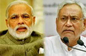 बिहार बाढ़ः बिगड़ते हालात पर पीएम मोदी ने की सीएम नीतीश कुमार से बात, गिरिराज ने साधा निशाना