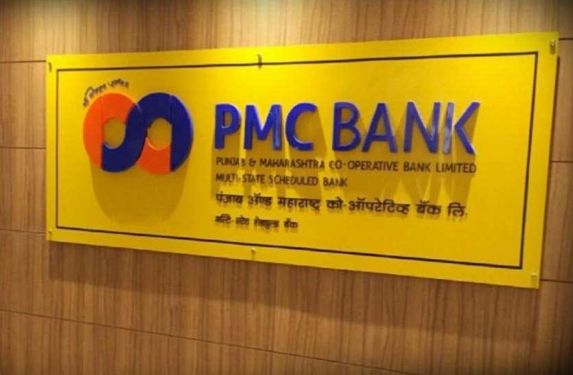 पीएमसी घोटाला में मनी लॉन्ड्रिंग का मामला दर्ज, मुंबई में 6 जगह हुई छापेमारी