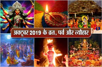 अक्टूबर 2019 में ये प्रमुख व्रत, पर्व और त्यौहार मनाएं जाएंगे