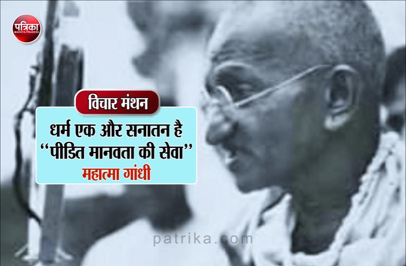 विचार मंथन : सत्य, सेवा और सच्ची धार्मिकता के मार्ग में सुविधाओं की अपेक्षा कष्ट ही अधिक उठाने पडते हैं- महात्मा गांधी