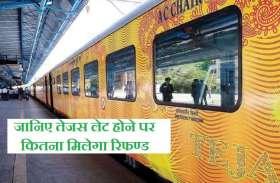 IRCTC का ऐलान: ट्रेन 1 घंटे लेट हुई तो 100-100 और दो घंटे लेट हुई तो यात्रियों को मिलेंगे 250 रुपये