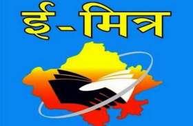 282 ग्राम सेवा सहकारी समितियों में खुलेंगे ई-मित्र