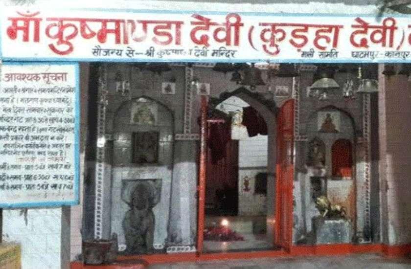 kushmanda_devi_mandir12.jpg