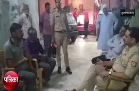 Video: पूर्व प्रधान ने इस बात से परेशान होकर खुद को मारी गोली तो घर में मचा कोहराम