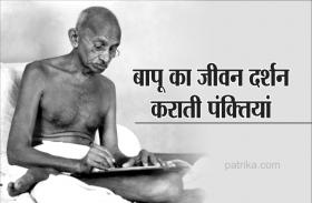 गांधी जयंती पर विशेष, बापू पर आधारित कविताएं जो कुछ ही पंक्तियों में उनका जीवन दर्शन कराती हैं